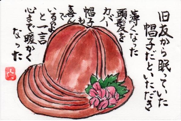 boushi0201.jpg