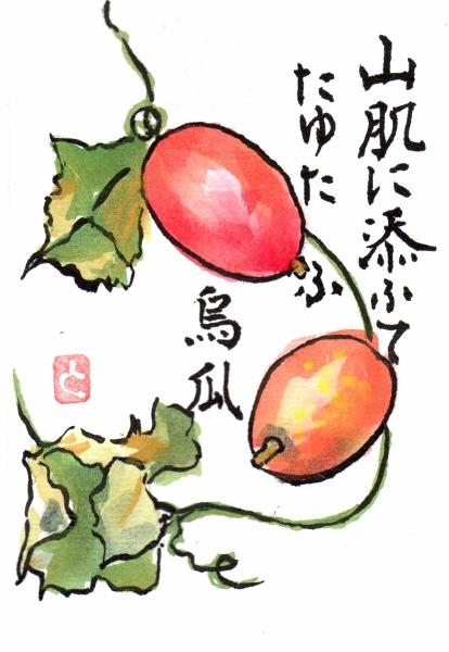 karasuuri161019.jpg