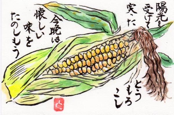toumorokoshi160722.jpg