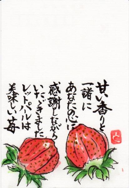 ichigo0106.jpg