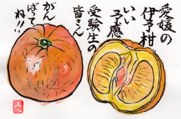 iyokan160118.jpg