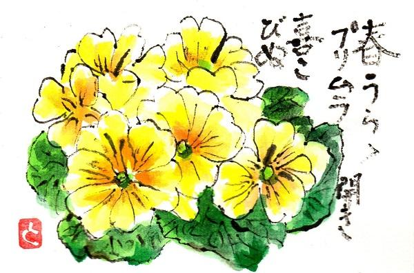 purimura170405.jpg